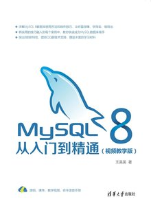 MySQL 8 從入門到精通-cover