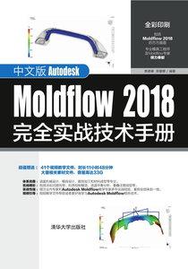 中文版Autodesk Moldflow 2018完全實戰技術手冊-cover