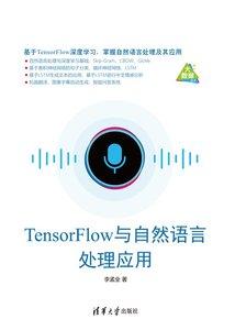 TensorFlow 與自然語言處理應用-cover