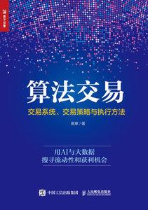 算法交易 交易系統 交易策略與執行方法-cover