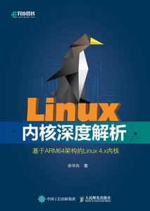 Linux 內核深度解析-cover