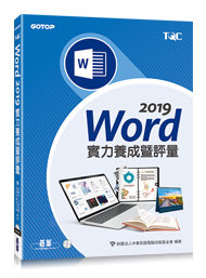 Word 2019 實力養成暨評量-cover