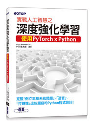 實戰人工智慧之深度強化學習|使用 PyTorch x Python-cover