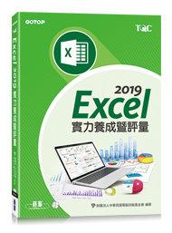 Excel 2019 實力養成暨評量-cover