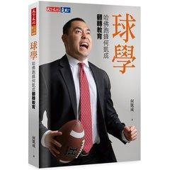 球學:哈佛跑鋒何凱成翻轉教育-cover