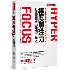 極度專注力:打造高績效的聰明工作法-cover