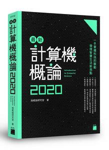 最新計算機概論 2020-cover