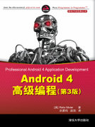 Android 4高級編程(第3版)-cover
