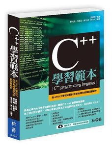C++ 學習範本 (含APCS大學程式設計先修檢測內容及試題解析)-cover