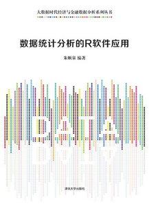 數據統計分析的R軟件應用-cover