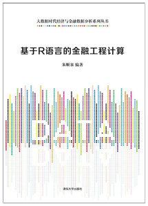 基於R語言的金融工程計算-cover