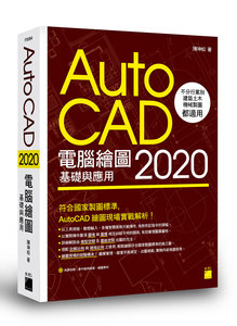 AutoCAD 2020 電腦繪圖  基礎與應用-cover