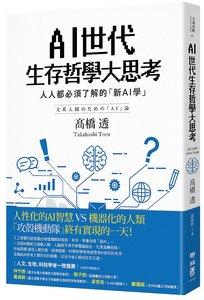 AI世代生存哲學大思考:人人都必須了解的「新AI學」-cover