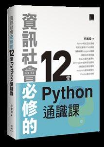 資訊社會必修的 12堂 Python 通識課-cover
