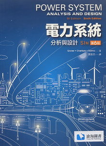 電力系統 -- 分析與設計, 6/e (SI制)(Glover: Power System Analysis and Design, 6/e)-cover
