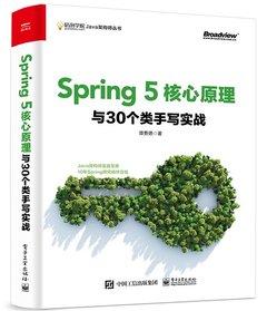 Spring5 核心原理與 30個類手寫實戰-cover
