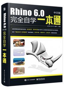 Rhino6.0 中文版完全自學一本通-cover