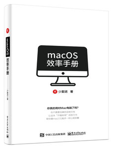 macOS效率手冊-cover