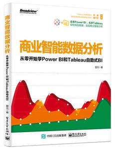 商業智能數據分析:從零開始學 PowerBI 和 Tableau 自助式BI-cover
