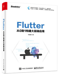 Flutter:從0到1構建大前端應用-cover
