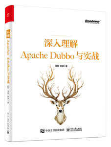 深入理解 ApacheDubbo 與實戰-cover