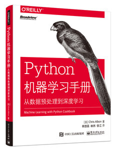 Python 機器學習手冊:從數據預處理到深度學習 (Machine Learning with Python Cookbook: Practical Solutions from Preprocessing to Deep Learning)-cover