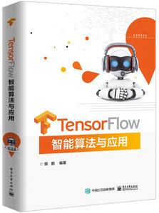 TensorFlow 智能算法與應用-cover
