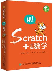Scratch+小學數學(共5冊)-cover