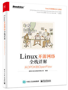 Linux 開源網絡全棧詳解:從 DPDK 到 OpenFlow-cover