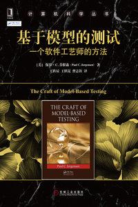 基於模型的測試:一個軟件工藝師的方法-cover