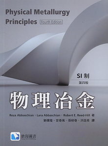 物理冶金, 4/e (SI制)(Abbaschian: Physical Metallurgy Principles, 4/e)-cover