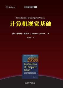 電腦視覺基礎-cover