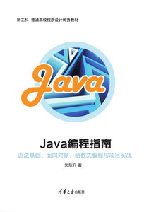 Java編程指南——語法基礎、面向對象、函數式編程與項目實戰-cover