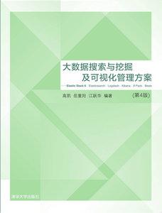大數據搜索與挖掘及可視化管理方案 — Elastic Stack 6:Elasticsea-cover