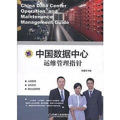 中國資料中心運維管理指標-cover