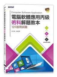 電腦軟體應用丙級術科解題教本|109年啟用試題-cover