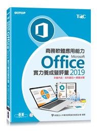 商務軟體應用能力Microsoft Office 2019實力養成暨評量〈本書內含:術科題目+解題步驟〉-cover