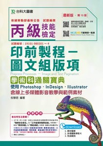 丙級印前製程 - 圖文組版項學術科通關寶典使用 Photoshop /InDesign / Illustrator - 最新版(第十版) - 含線上多媒體影音教學與範例素材 - 附贈MOSME行動學習一點通-cover
