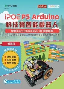 輕課程 iPOE P5 Arduino 科技寶智能機器人 - 使用Scratch(mBlock 3) 實戰寶典 - 含IRA初級智慧型機器人應用認證與愛寶盃創客機器人大賽-cover