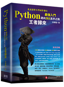 Python 最強入門邁向頂尖高手之路 -- 王者歸來 (全彩版)-cover