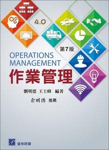 作業管理, 7/e (推薦:俞明德)-cover