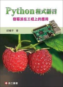 Python 程式語言 - 樹莓派在工程上的應用-cover