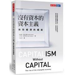 沒有資本的資本主義:無形經濟的崛起-cover
