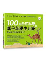 100堂自然科學與親子英語生活課:長知識又能練出好英文!(附MP3)-cover