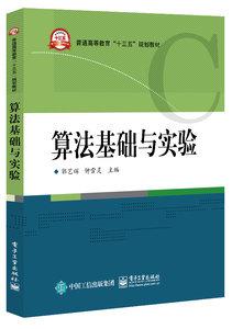 算法基礎與實驗-cover