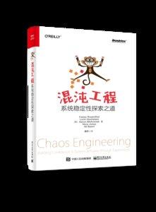 混沌工程:Netflix 系統穩定性之道-cover