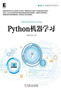 Python 機器學習-cover