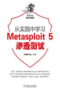 從實踐中學習 Metasploit 5 滲透測試-cover