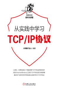 從實踐中學習 TCP/IP 協議-cover
