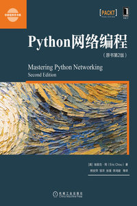Python 網絡編程, 2/e (Mastering Python Networking, 2/e)-cover